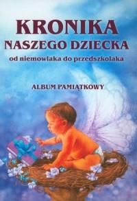 Kronika naszego dziecka. Od niemowlaka do przedszkolaka - okładka książki