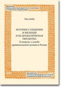 Istoriâ o Gendrike i Melende i ee dramatičeskaâ obrabotka. K voprosu o sudbe drevnepolskogo romana v Rossii - okładka książki