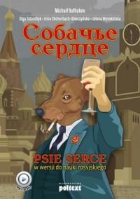 Psie serce w wersji do nauki rosyjskiego - okładka książki