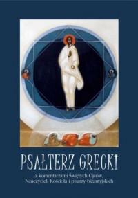 Psałterz grecki. Psałterz grecki - okładka książki