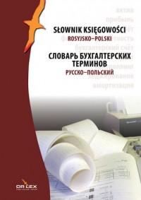 Rosyjsko-polski słownik księgowości. Russko-polskiy clovar bukhgalterskikh terminov - okładka książki