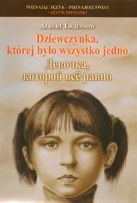 Dziewczynka, której było wszystko jedno - okładka książki