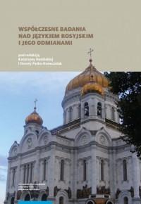 Współczesne badania nad językiem - okładka książki