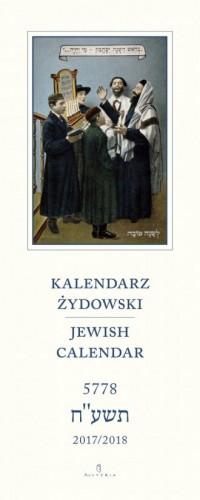 Kalendarz Żydowski 5778 20172018 - okładka książki