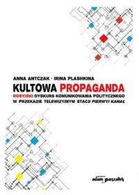 Kultowa propaganda Rosyjski dyskurs komunikowania politycznego w przekazie telewizyjnym - okładka książki