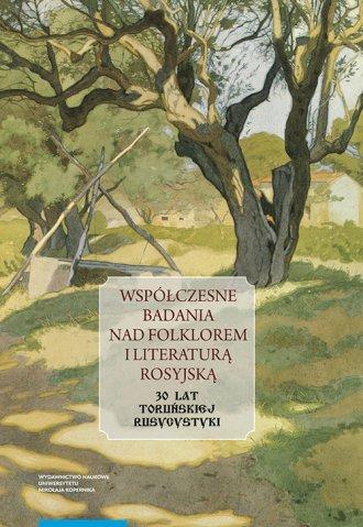 Współczesne badania nad folklorem - okładka książki