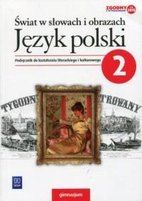 Świat w słowach i obrazach. Język polski 2. Gimnazjum. Podręcznik do kształcenia literackiego i kulturowego - okładka podręcznika