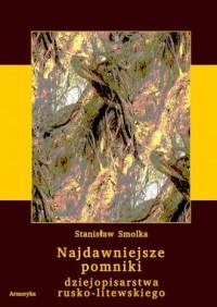 Najdawniejsze pomniki dziejopisarstwa rusko-litewskiego - okładka książki