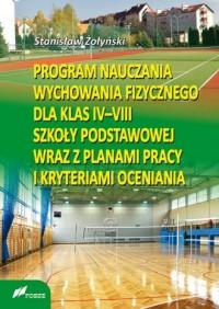 Program Nauczania Wychowania Fizycznego - okładka książki