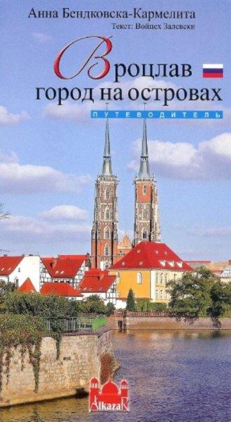 Wrocław - miasto na wyspach wersja - okładka książki