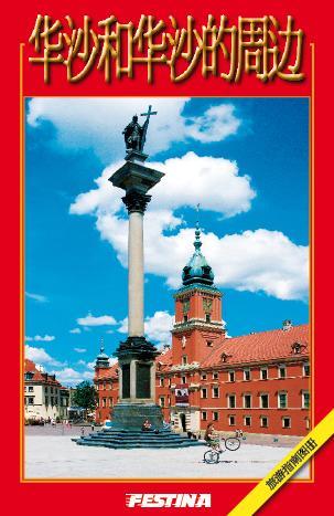 Warszawa (wersja chiń.) - okładka książki