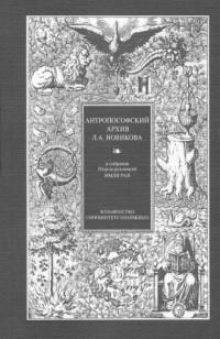 Antropozoficzne archiwum L.A. Nowikowa - okładka książki