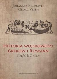 Historia wojskowości Greków i Rzymian cz. I. Grecy - okładka książki