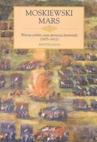 Moskiewski Mars. Wiersze polskie czasu pierwszej dymitriady (1605-1612). Antologia - okładka książki