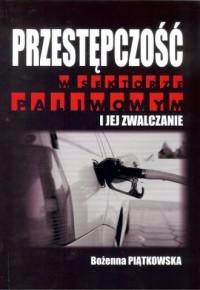 Przestępczość w sektorze paliwowym i jej zwalczanie - okładka książki