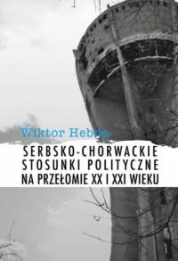 Serbsko-chorwackie stosunki polityczne - okładka książki