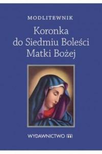 Modlitewnik. Koronka do Siedmiu - okładka książki