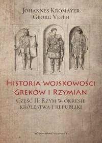 Historia wojskowości Greków i Rzymian część II Rzym w okresie królestwa i republiki - okładka książki