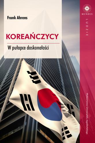 Koreańczycy. W pułapce doskonałości. - okładka książki