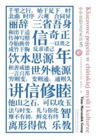 Kluczowe pojęcia w chińskiej myśli i kulturze. Tom 5 - okładka książki