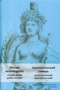 Słownik archeologiczny rosyjsko-polski polsko-rosyjski - okładka książki
