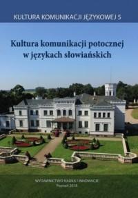 Kultura komunikacji potocznej w językach słowiańskich. Seria: Kultura komunikacji językowej 5 - okładka książki