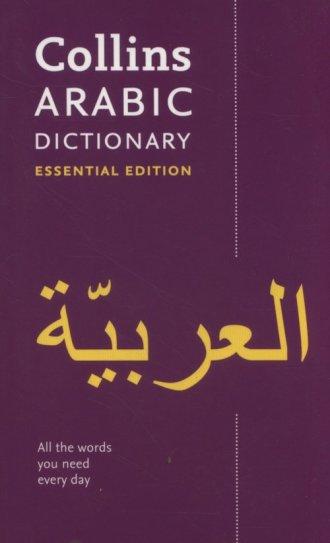 Collins Arabic Dictionary Essential - okładka książki