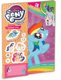 My Little Pony. Tom 17 - okładka książki