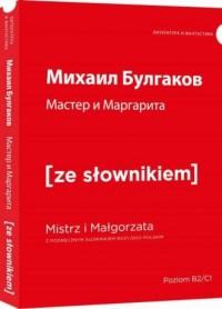Mistrz i Małgorzata wersja rosyjska z podręcznym słownikiem - okładka książki