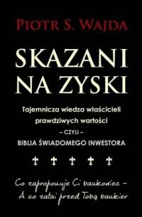 Skazani na zyski. Tajemnicza wiedza właścicieli prawdziwych wartości - czyli - biblia świadomego inwestowania - okładka książki