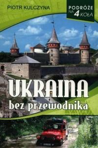 Ukraina bez przewodnika - okładka książki