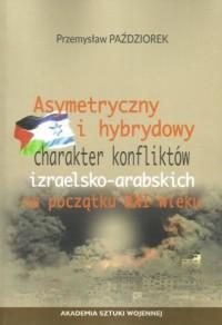 Asymetryczny i hybrydowy charakter konfliktów izraelsko-arabskich na początku XXI wieku - okładka książki