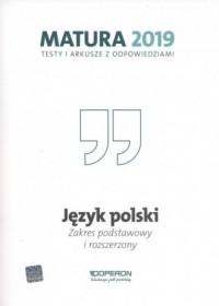 Język polski. Matura 2019. Testy i arkusze. Zakres podstawowy i rozszerzony - okładka podręcznika