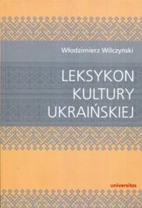 Leksykon kultury ukraińskiej - okładka książki