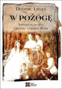 W pożogę. Imperium wojna i koniec carskiej Rosji - okładka książki