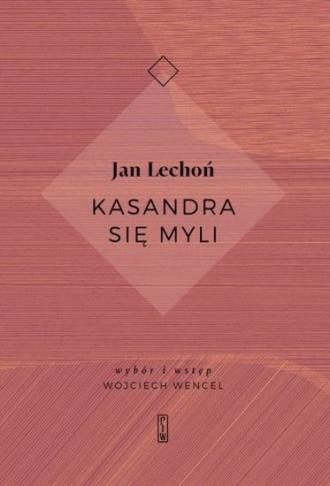 Kasandra się myli - okładka książki