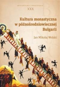 Kultura monastyczna w późnośredniowiecznej Bułgarii. Byzantina Lodziensia XXX - okładka książki