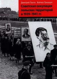 Okupacja sowiecka ziem polskich w latach 1939-1941 (wersja ros.) - okładka książki