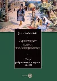 Najpiękniejszy klejnot w carskiej koronie. Gruzja pod panowaniem rosyjskim 1801-1917 - okładka książki