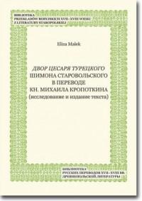 Dvor cesarja tureckogo Shimona Starovolskogo v perevode kn. Mikhaila Kropotkina. (issledovanie i izdanie teksta) - okładka książki