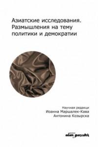 Azjatyckie badania. Rozważania na temat polityki i demokracji - okładka książki