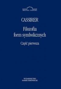 Filozofia form symbolicznych cz.  1. Biblioteka Europejska - okładka książki