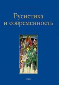 Rosyjskość i współczesność nr 22 - okładka książki