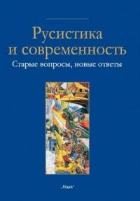 Rosyjskość i współczesność Nr 23. Stare pytania, nowe odpowiedzi - okładka książki
