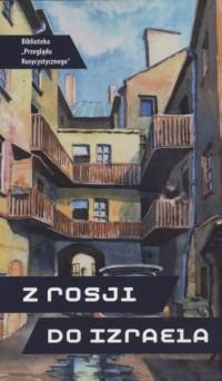 Z Rosji do Izraela. Seria: Biblioteka Przeglądu Rusycystycznego nr 28 - okładka książki