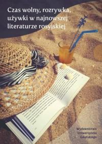Czas wolny, rozrywka, używki w najnowszej literaturze rosyjskiej - okładka książki