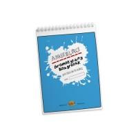 Angielski. Gramatyczny Bazgrolnik - okładka podręcznika