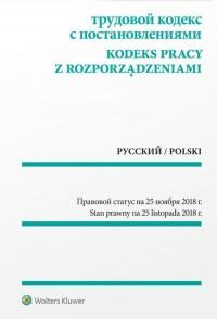 Kodeks pracy z rozporządzeniami w 1/2018 - okładka książki