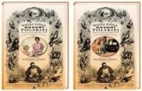 Wielka Księga Kuchni Polskiej (wersja ekonomiczna) - okładka książki