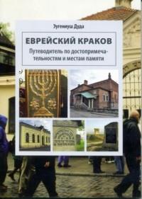 Żydowski Kraków (wersja ros.) - okładka książki